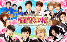 Ouran Movie
