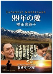 99 Nen No Ai  Japanese Americans 5312 Poster